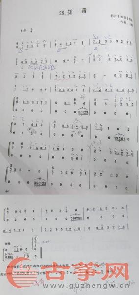 知音-古筝曲谱