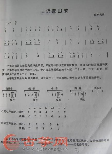 沂蒙山歌 古筝曲谱