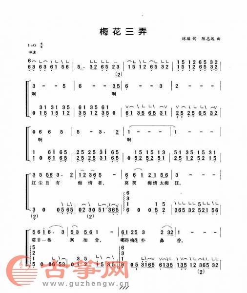 梅花三弄_古筝曲谱