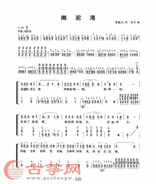 南泥湾-古筝曲谱