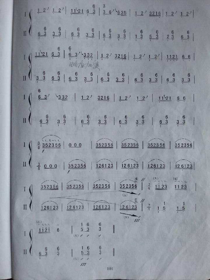 《云之南》古筝曲谱