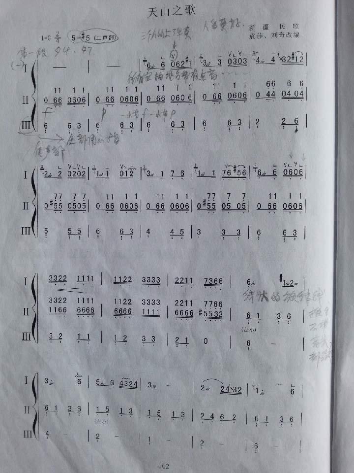《青花瓷》古筝曲谱 求周杰伦的《青花瓷》古筝谱子图片