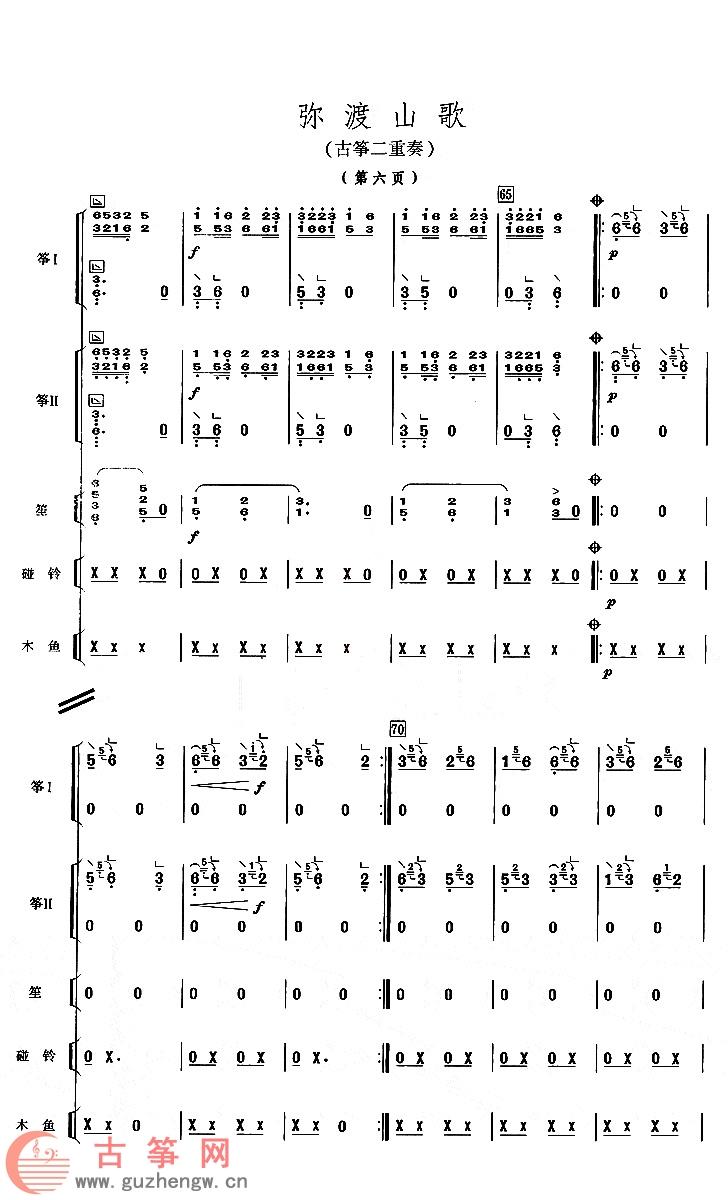 《弥渡山歌》古筝二重奏曲谱