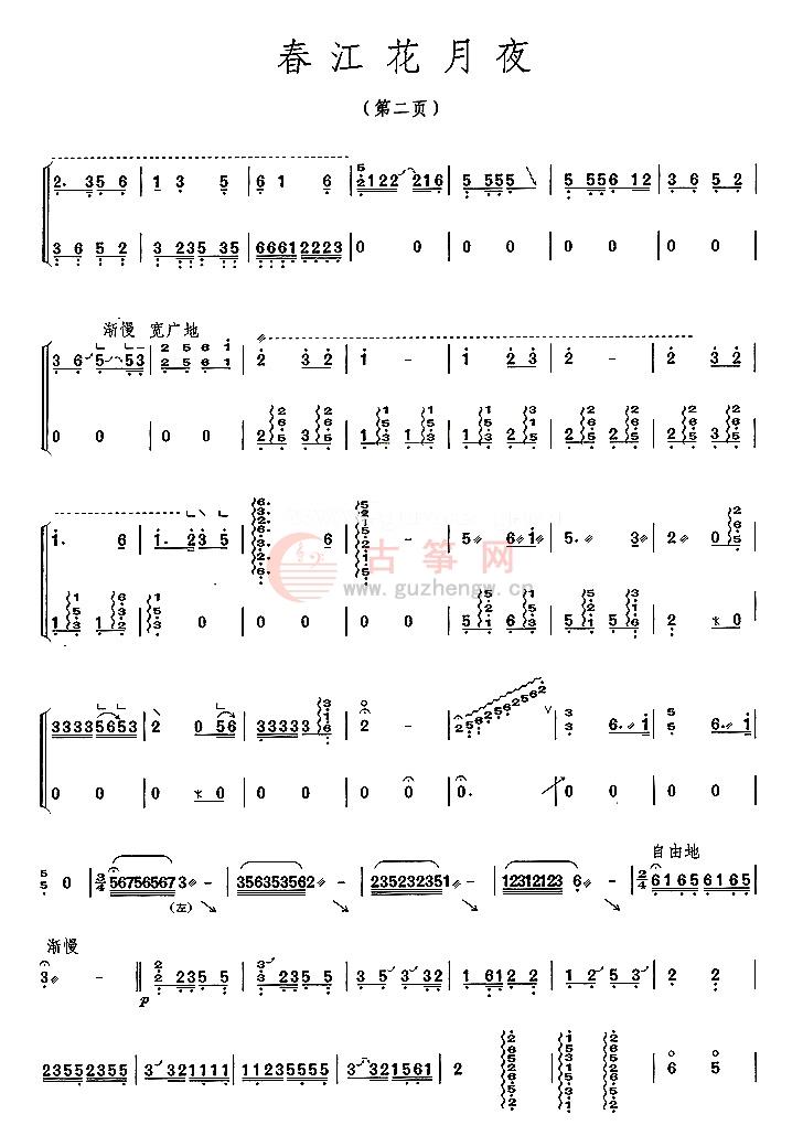 春江花月夜 - 流行古筝曲谱 - 中国古筝商城-古筝网